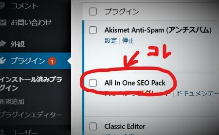 All inOne SEO Pack画像② (2)_LI