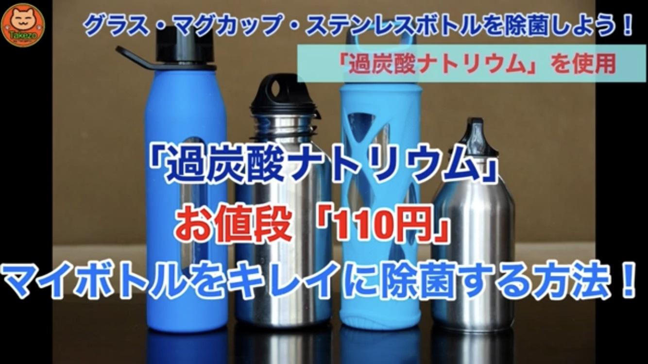 ステンレスボトル 除菌記事画像