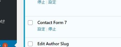 プラグイン「contact form7」お問い合わせフォーム
