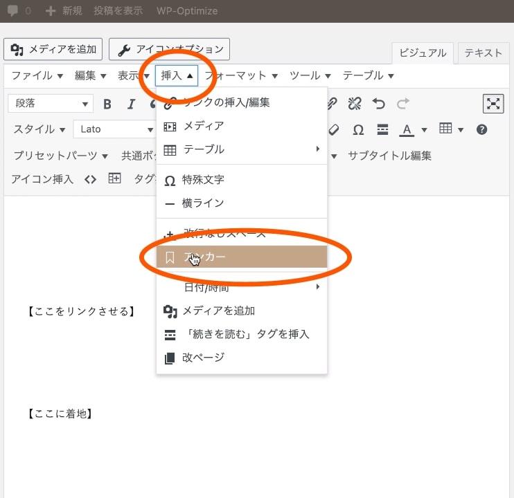 内部リンクの設定手順2