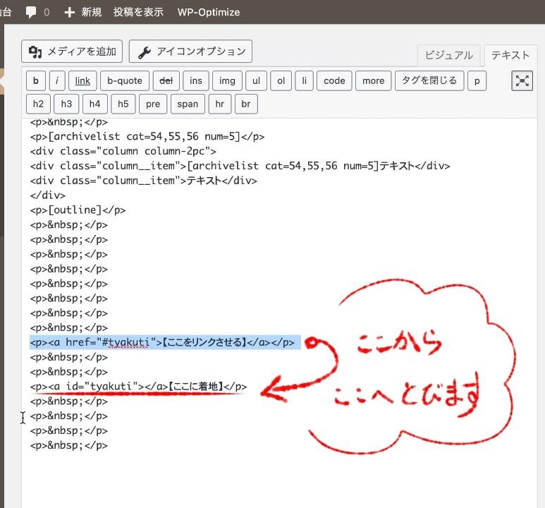 内部リンクの設定手順_HTMLコード