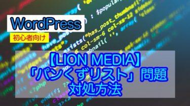 【LION MEDIA】「パンくずリスト」の問題が新たに検出されました、の対処方法