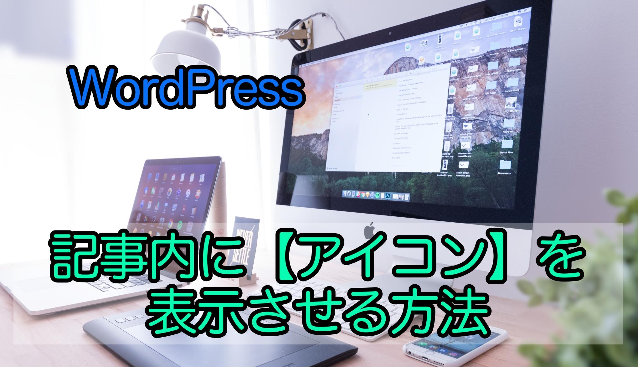 WordPress アイキャッチ画像-アイコンフォント