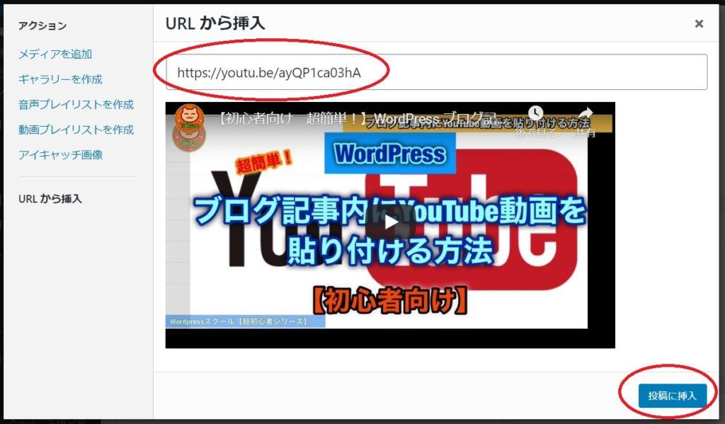 YouTube動画貼り付け方法-画像06-1