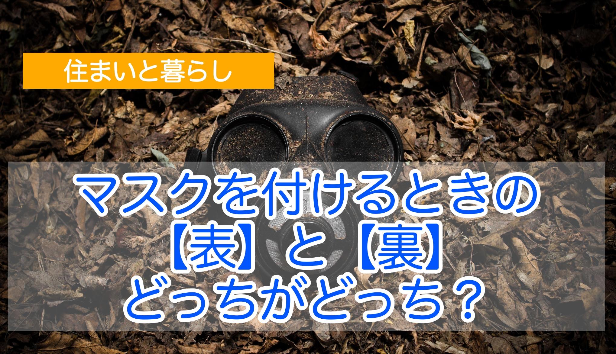 【コロナ対策】マスクを付ける向きは【表裏どっち?】正しく着用して予防しよう!