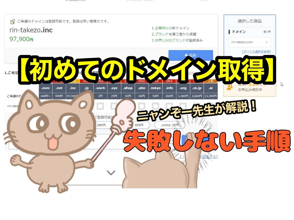 【初めてのブログ開設 手順②】ドメインを取得しよう!『お名前.com編』