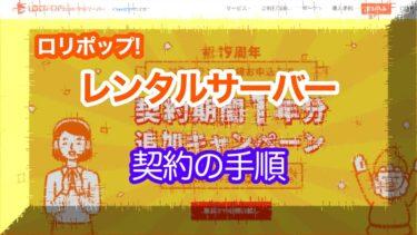 ロリポップ!レンタルサーバーの契約手順【画像と動画で解説!】