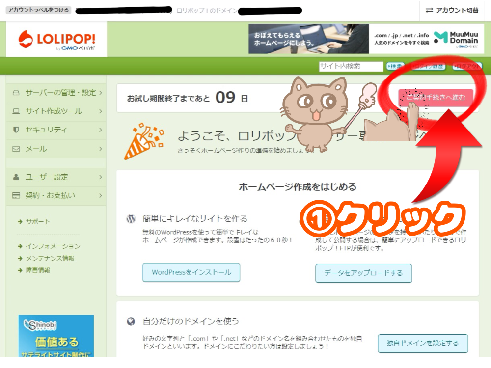 ロリポップサーバー契約_支払い_01