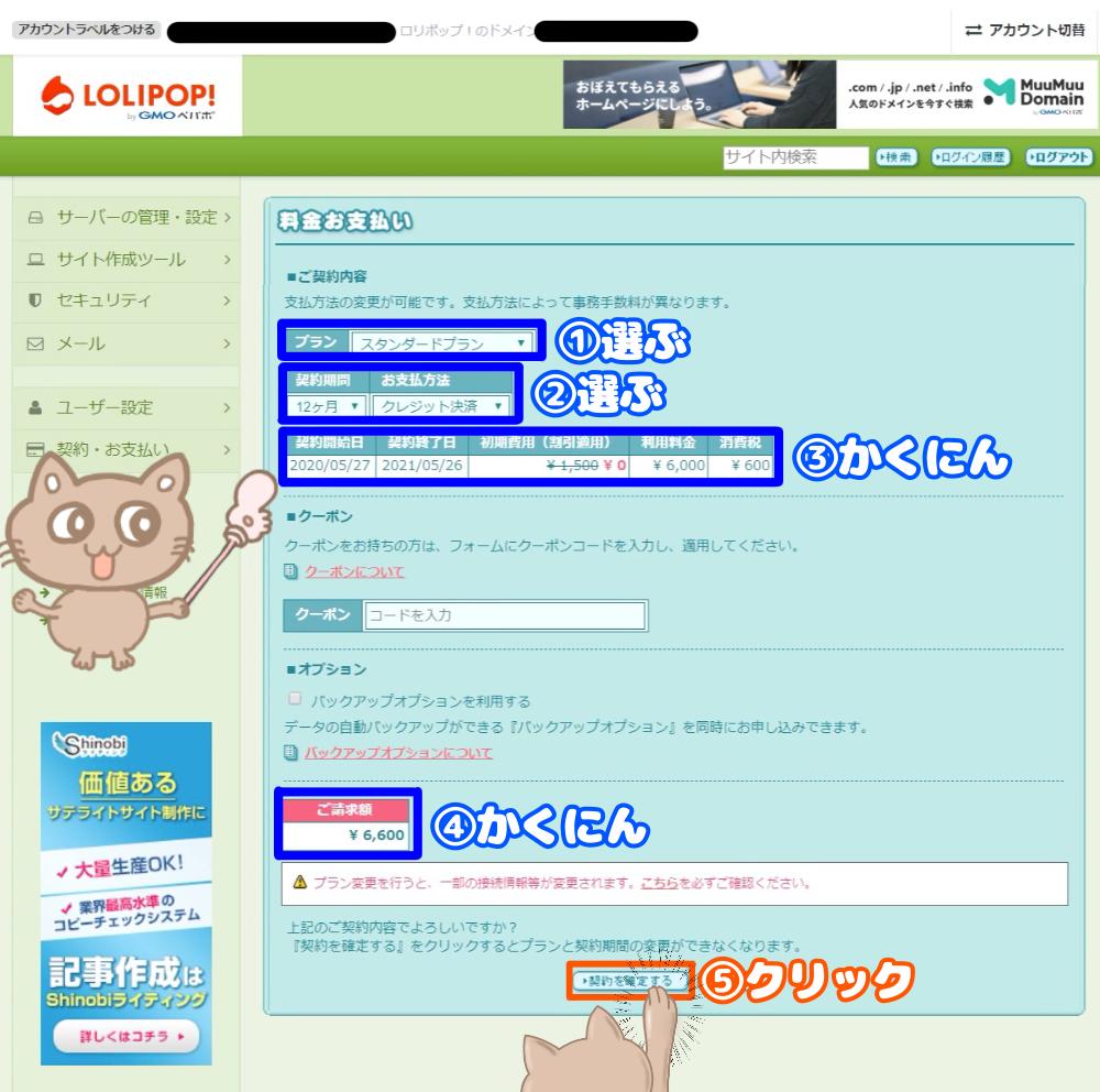 ロリポップサーバー契約_支払い_03