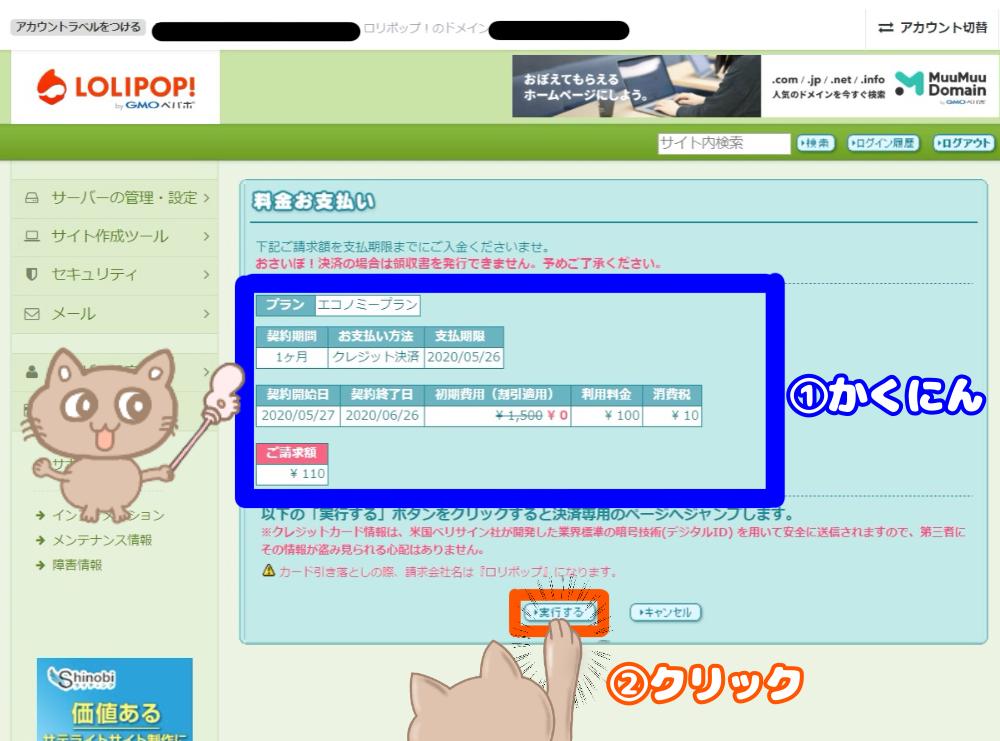 ロリポップサーバー契約_支払い_04