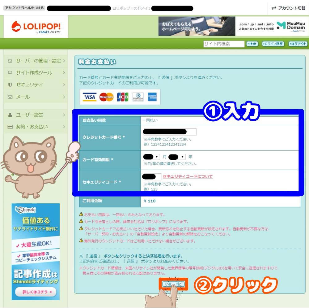 ロリポップサーバー契約_支払い_05