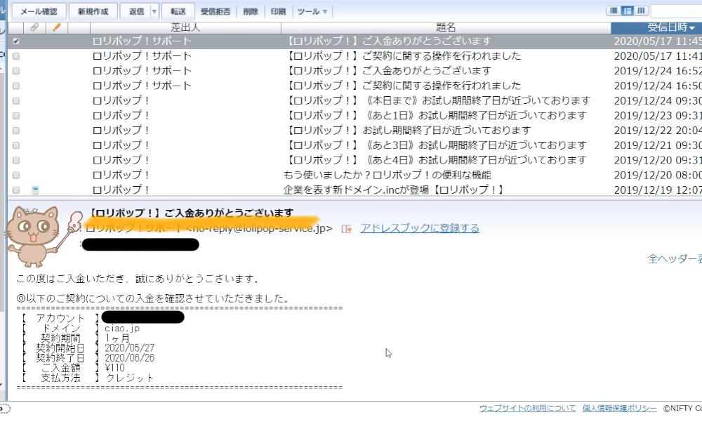 ロリポップサーバー契約_支払い_08