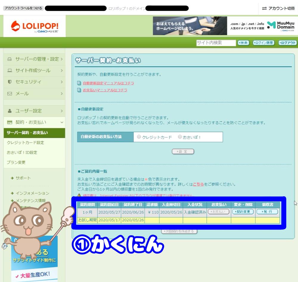 ロリポップサーバー契約_支払い_07