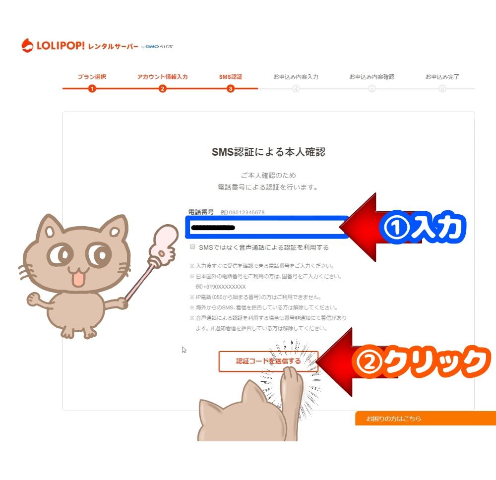 ロリポップサーバー契約_04