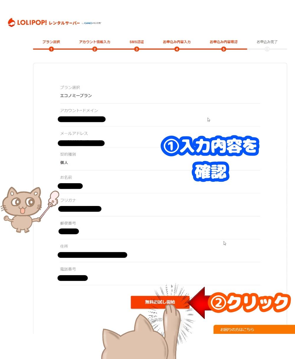 ロリポップサーバー契約_07