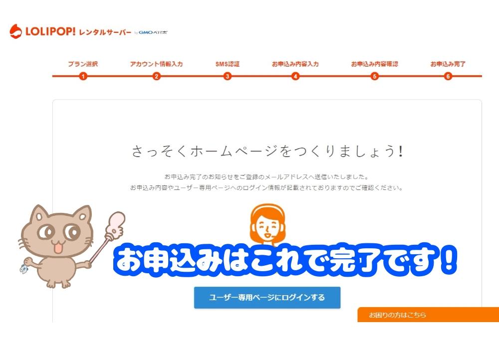 ロリポップサーバー契約_08
