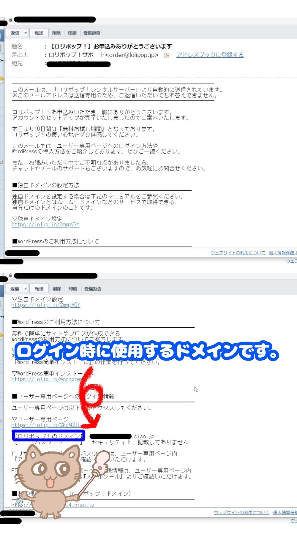 ロリポップサーバー契約_09