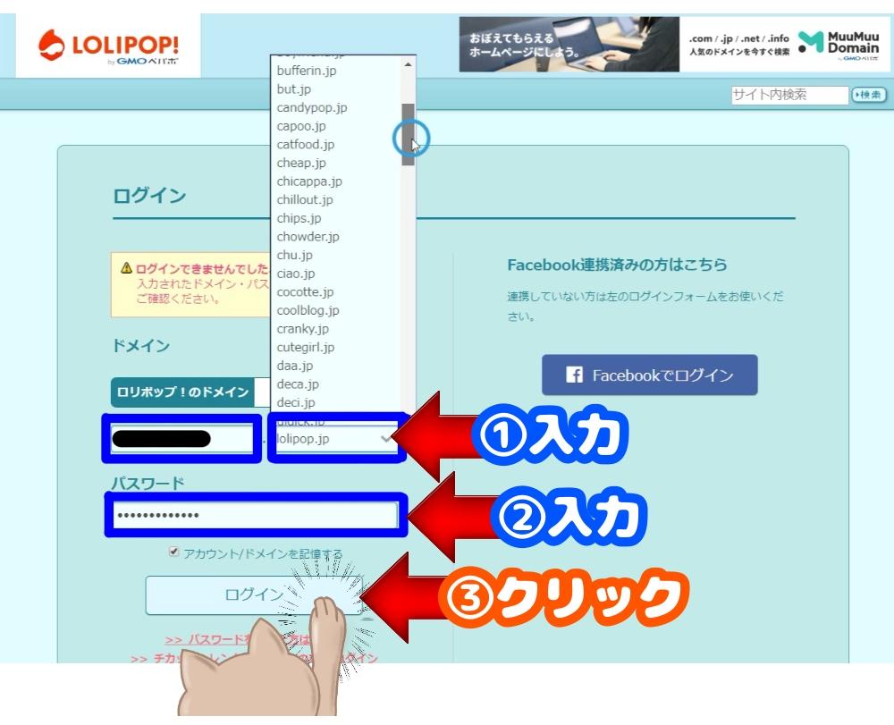 ロリポップサーバー契約_10
