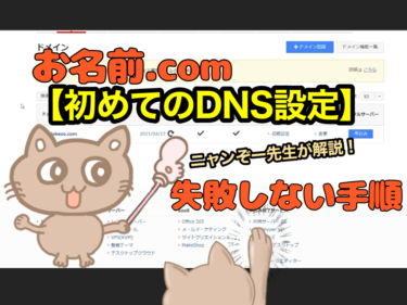 【初めてのブログ開設 手順③】<br>ネームサーバーを設定しよう!