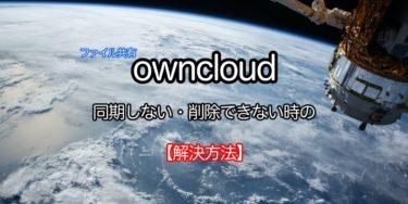 【ファイル共有】ownCloudでファイルが同期されない・削除できない時の対処方法