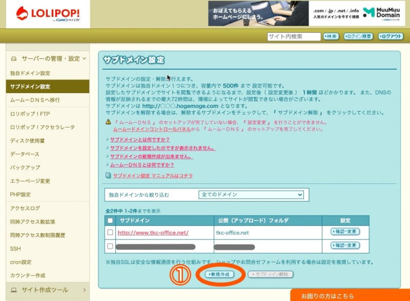 c-sub-domain-set_003