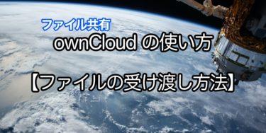 ownCloudファイルの受け渡し方法