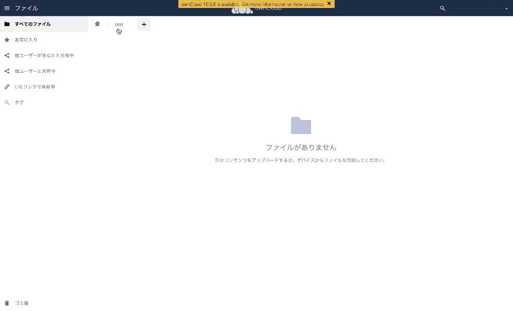 owncloud-file-del_02