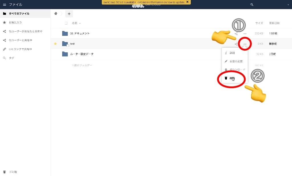owncloud-folder-del_01