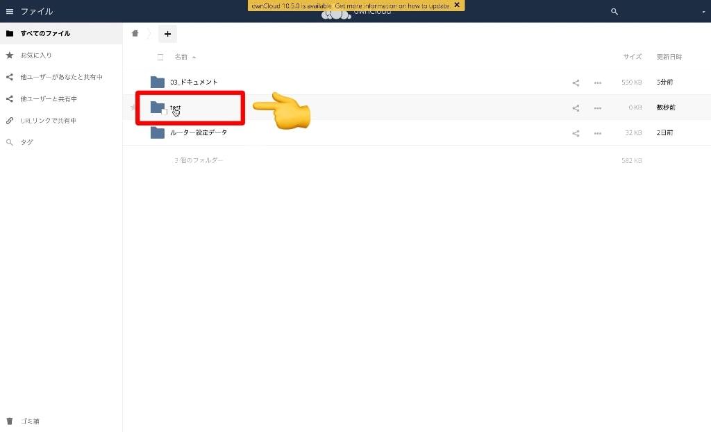 owncloud-link-folder_04
