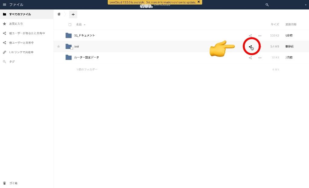 owncloud-link-folder_07