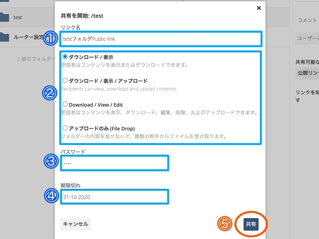 owncloud-link-folder_09
