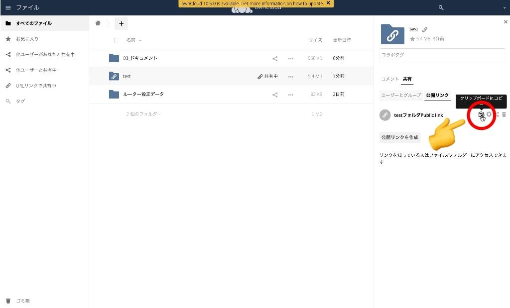 owncloud-link-folder_11