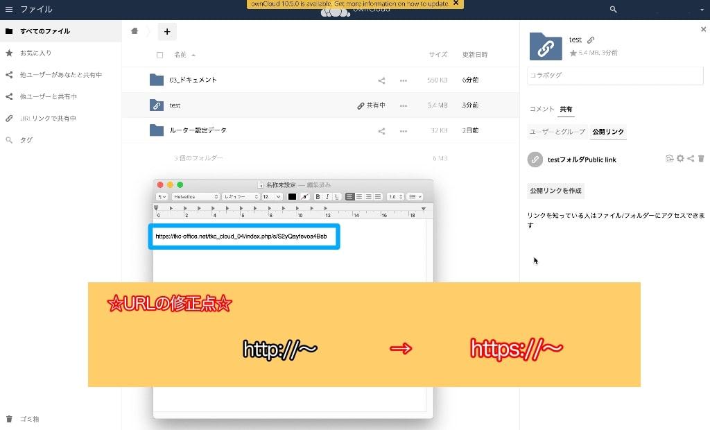 owncloud-link-folder_12