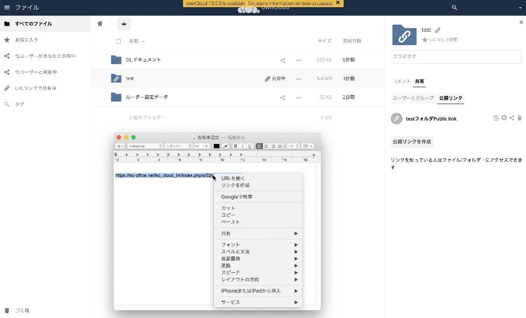owncloud-link-folder_13