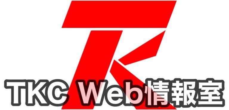 Web情報室