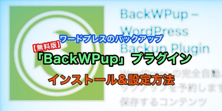 『BackWPup』インストール&設定手順
