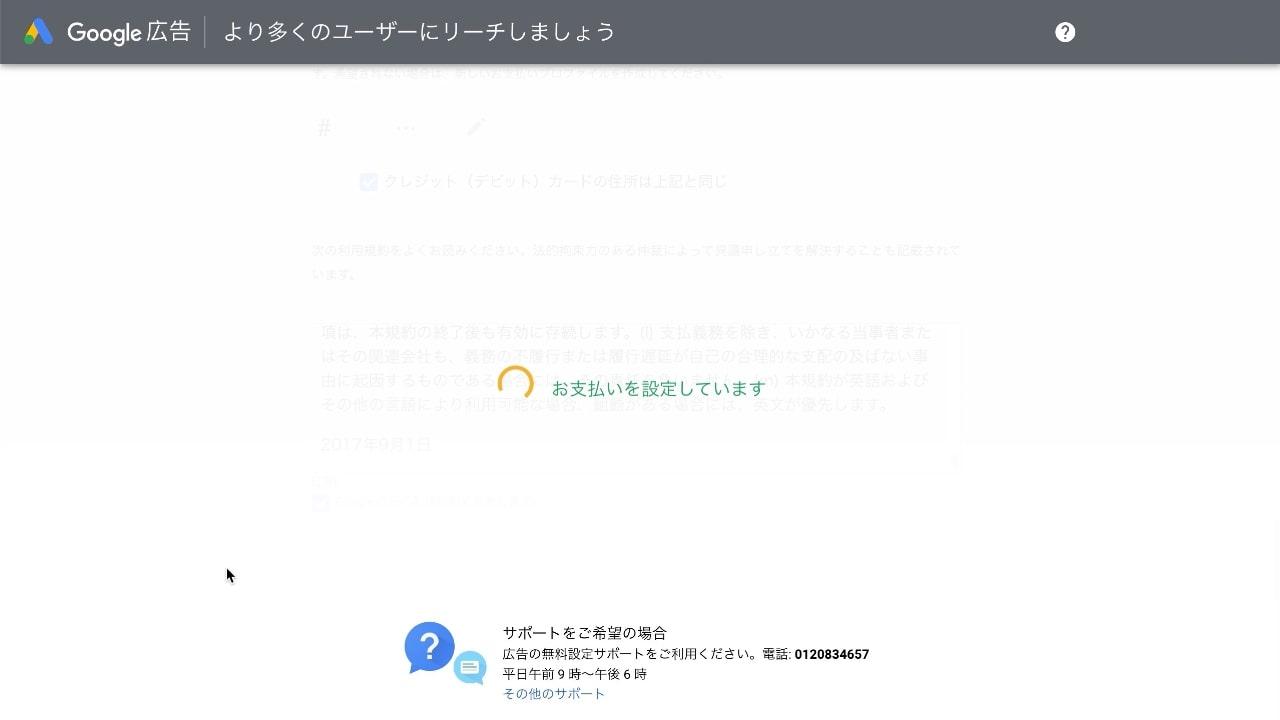 キーワードプランナー登録の手順
