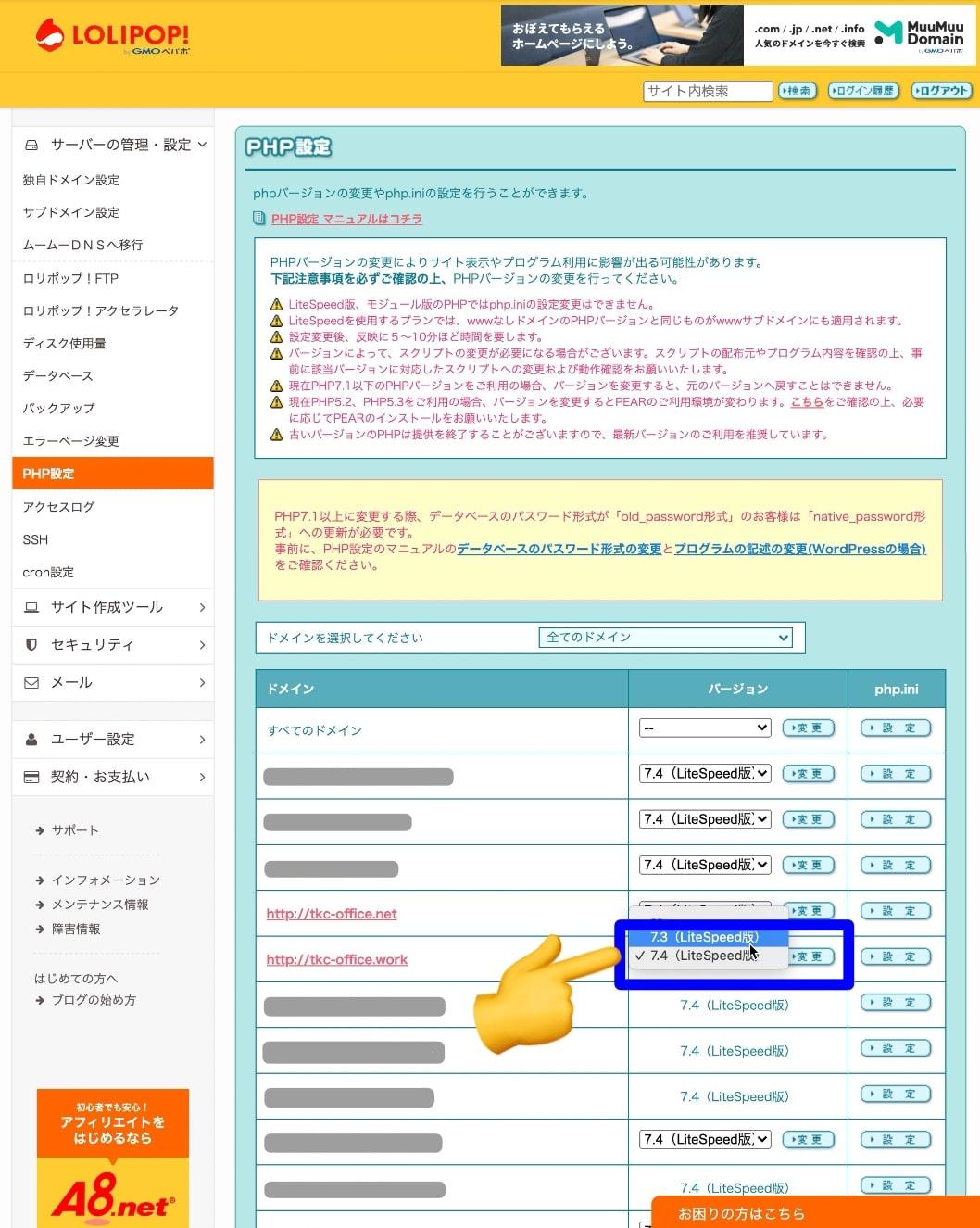 ロリポップ!PHPバージョン変更の手順