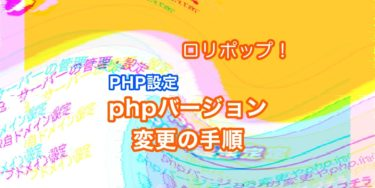 【動画と画像で解説!】<br>ロリポップ!『PHPバージョン』変更の手順