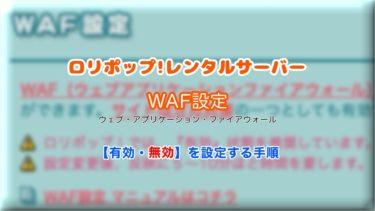 【動画と画像で解説!】<br>ロリポップ!『WAF』の設定手順
