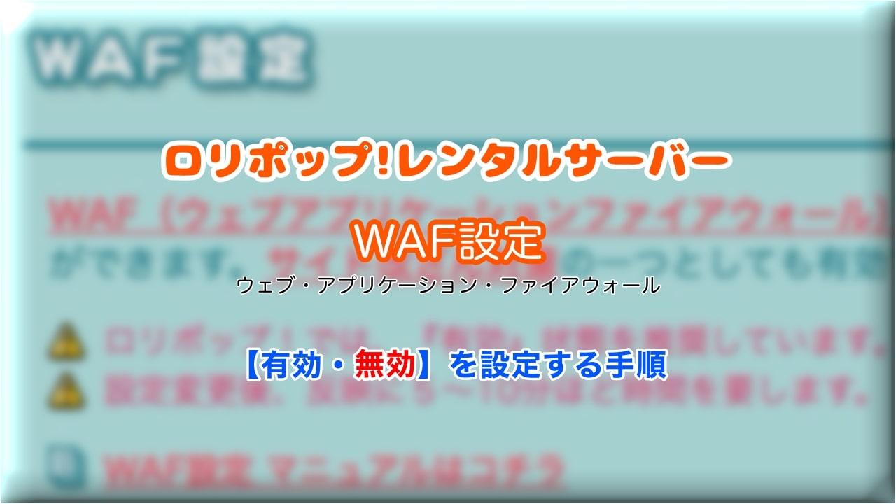 ロリポップ!「WAF」の設定手順