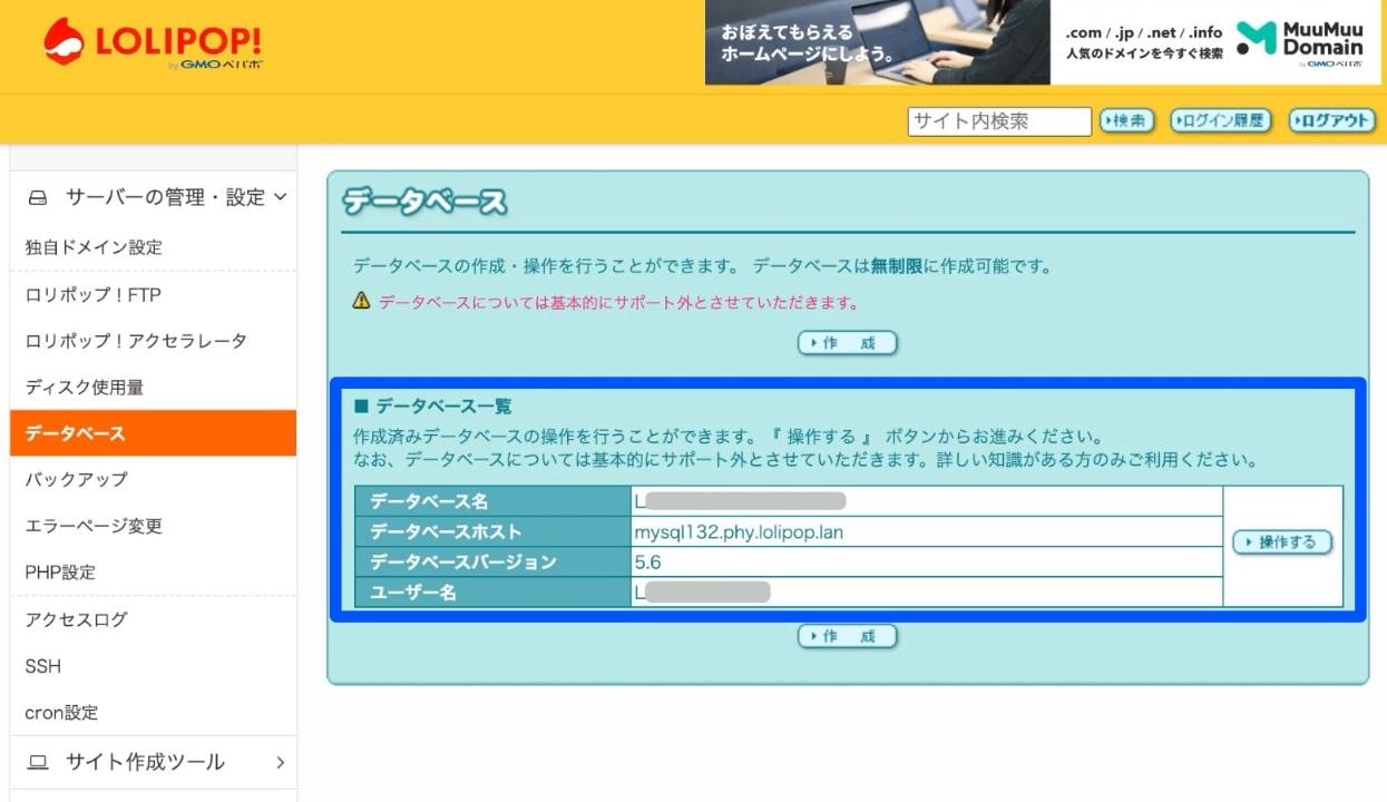 ロリポップ!データベースの新規作成の手順
