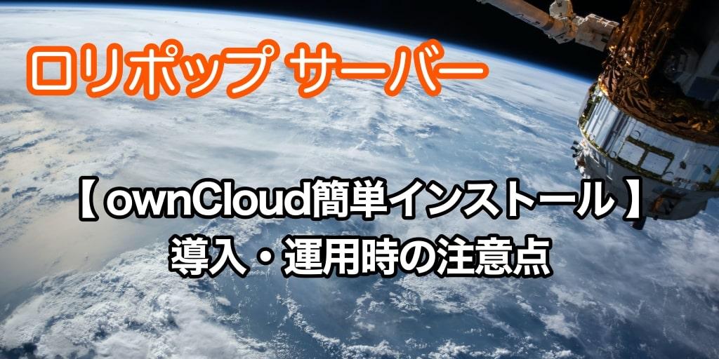 ロリポップサーバー『ownCloud簡単インストール』導入時の注意点