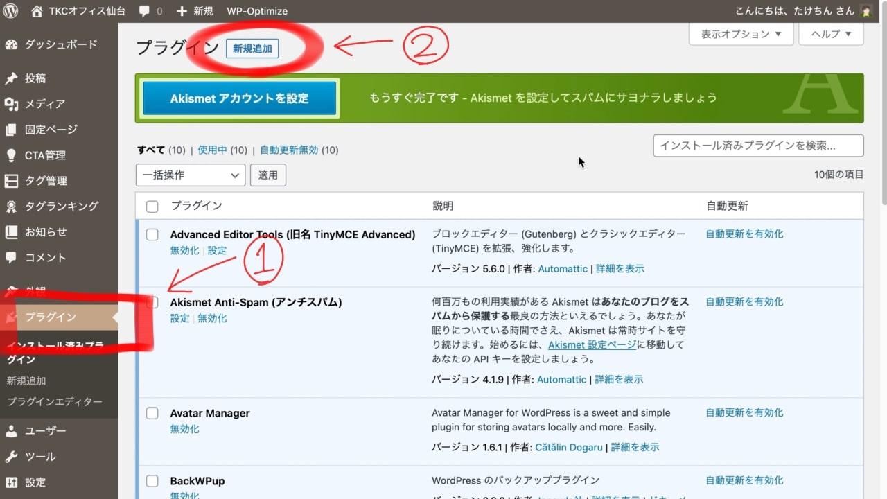 ContactForm7のインストール&基本設定の手順-01