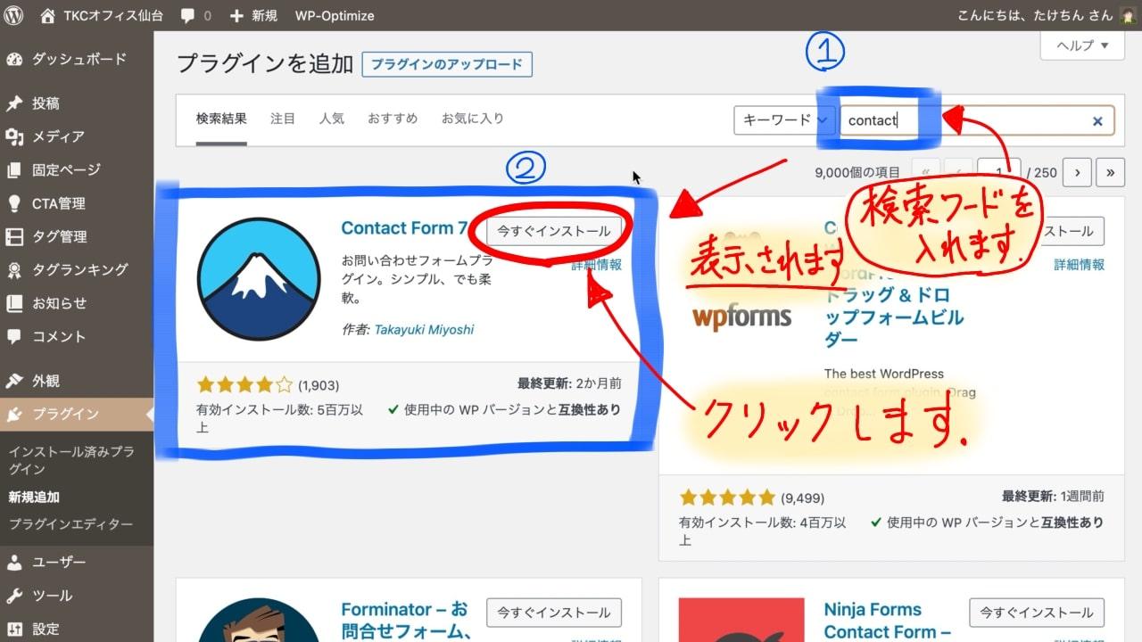 ContactForm7のインストール&基本設定の手順-02