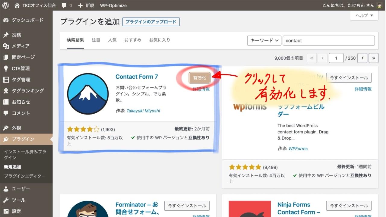 ContactForm7のインストール&基本設定の手順-03