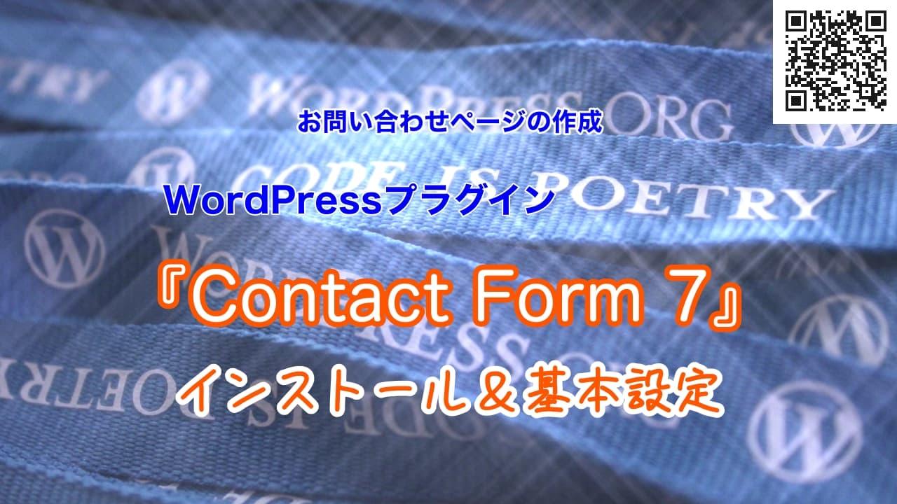 ContactForm7のインストール&基本設定の手順-アイキャッチ
