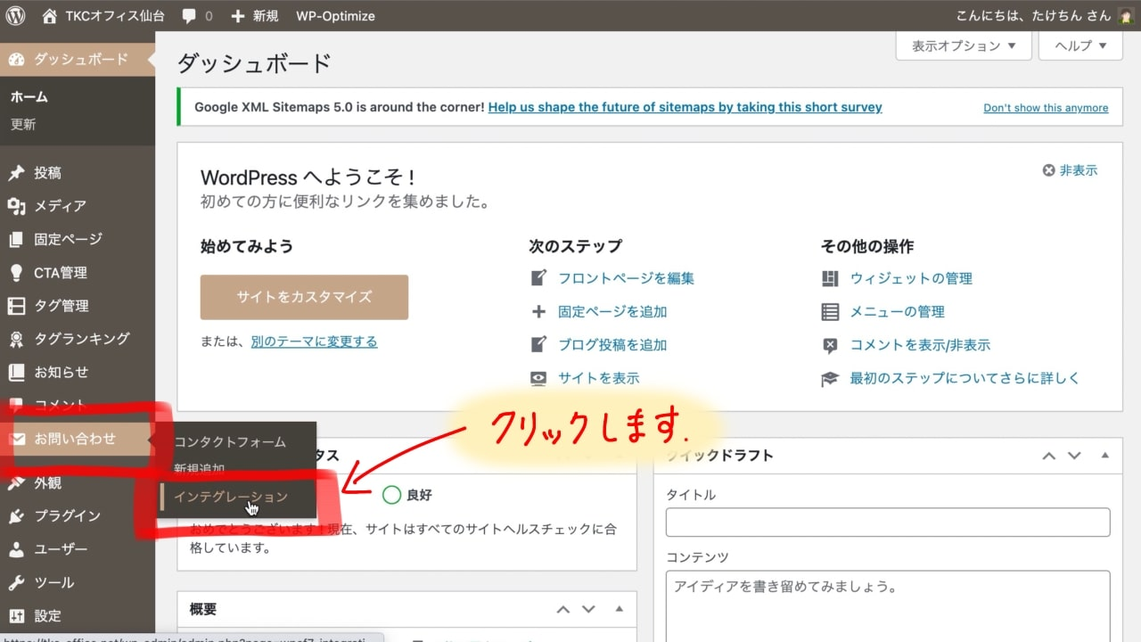 「ContactForm7」にサイトキーを設定する手順01