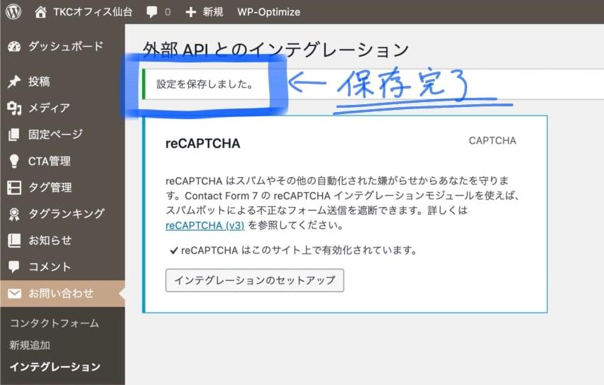 「ContactForm7」にサイトキーを設定する手順04