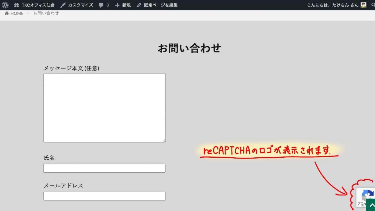「ContactForm7」にサイトキーを設定する手順05